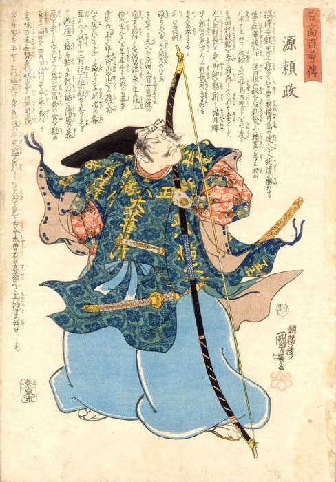 Yorimasa in his younger days.